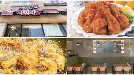 '치킨더홈'이 추구하는 소자본 창업 성공? '맞춤형'에 주력한 매출 상승 효과