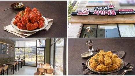 '치킨더홈' 비용 부담 DOWN! 수익 상승의 시작은 합리적 소자본 창업에서 출발!