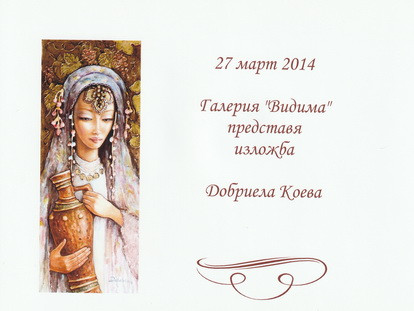 Добриела Коева