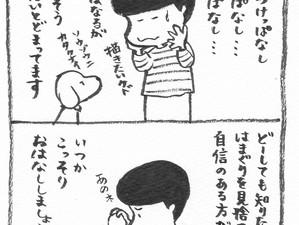 ケッコウ・コッケイ・エブリデイ!