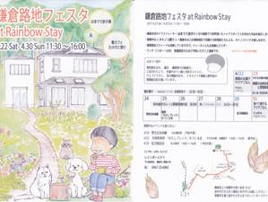 Hamaguri Exhibition at Rainbow Stay