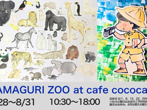 Hamaguri Zoo at cafe cococara