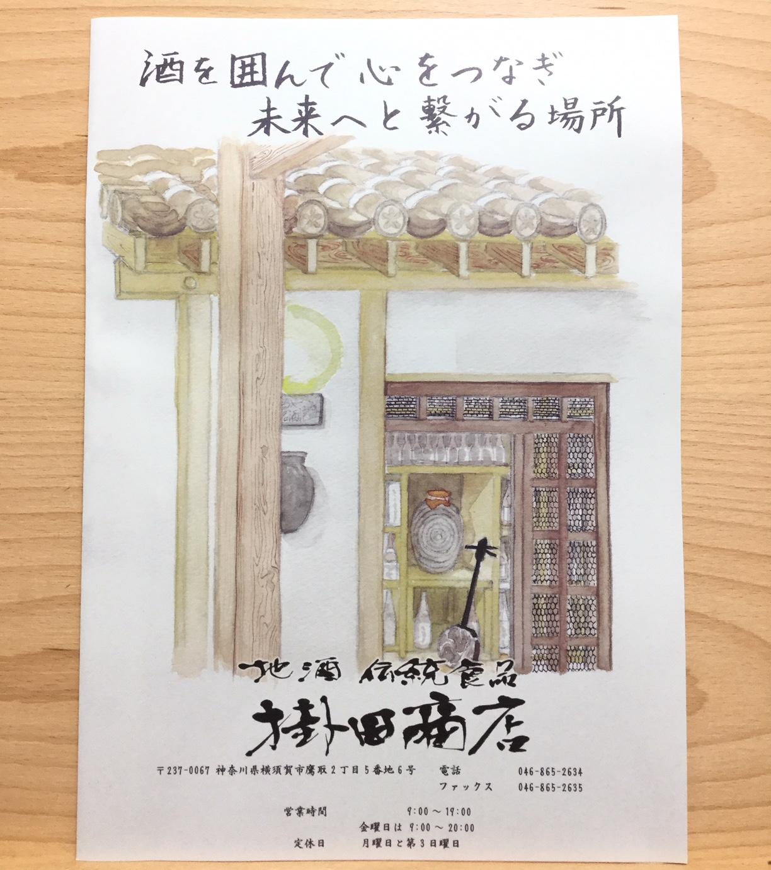 掛田商店紹介パンフレット
