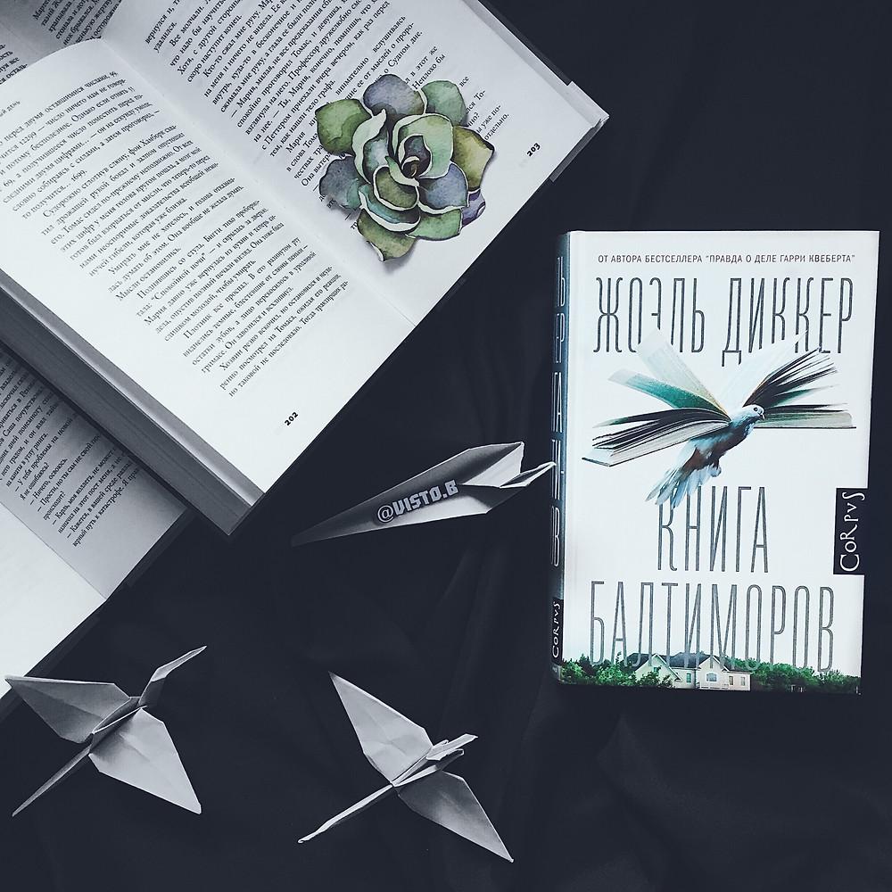 Жоэль Диккер «Книга Балтиморов»