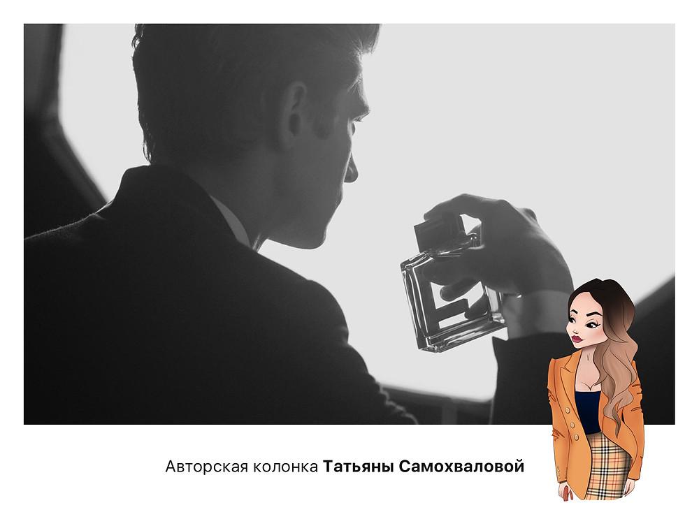 Татьяна Самохвалова ароматы