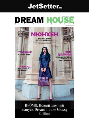 ПРОМО: Новый зимний выпуск Dream House Glossy Edition