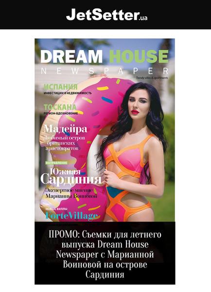 ПРОМО: Съемки для летнего выпуска Dream House Newspaper с Марианной Воиновой на острове Сардиния