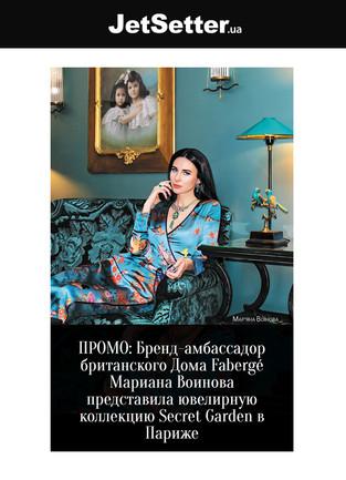 ПРОМО: Бренд-амбассадор британского Дома Fabergé Мариана Воинова представила ювелирную коллекцию Sec