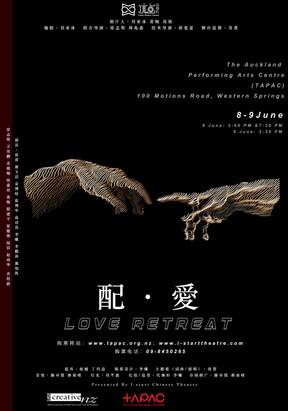配·愛 2019设计海报中文.JPG
