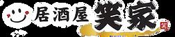 居酒屋/大仙市/笑家/宴会