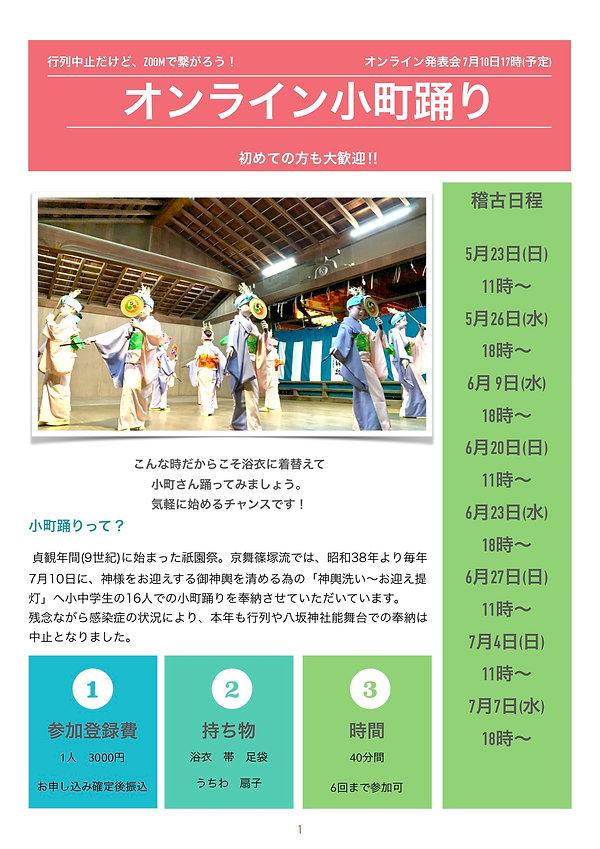 オンライン小町踊り.jpg