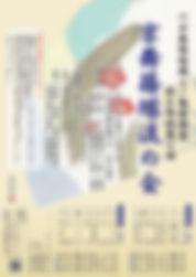 京舞篠塚流の会.jpg
