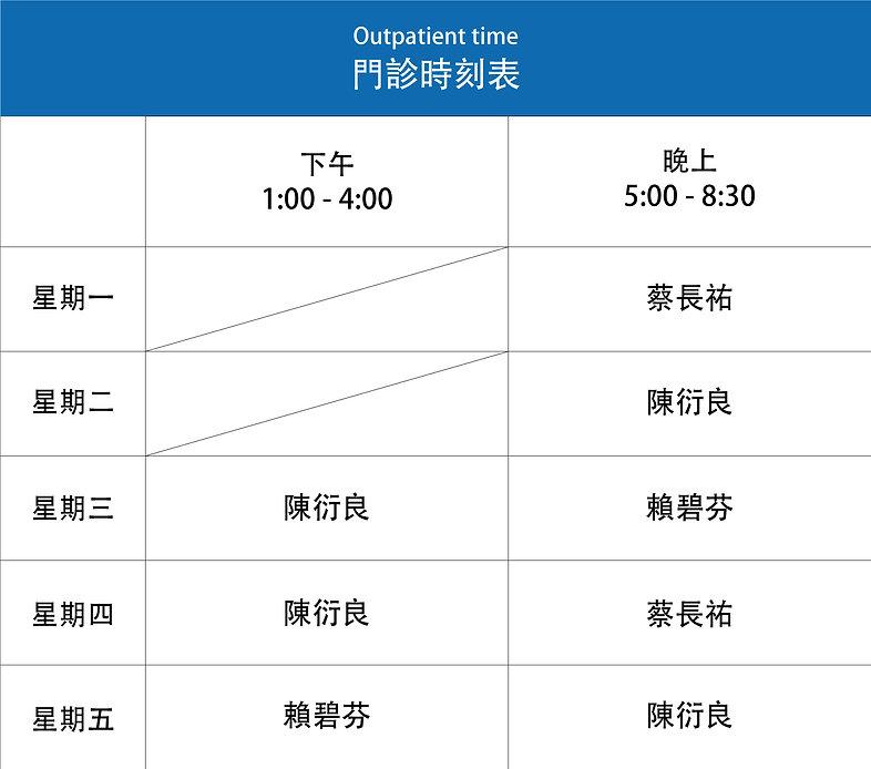 門診時刻表20201030(20210101開始).jpg
