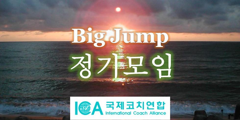 Big Jump 월례모임