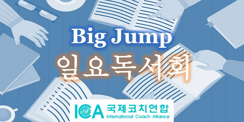 Big Jump 일요독서회