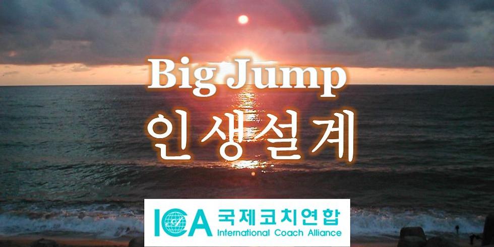 Big Jump 인생설계