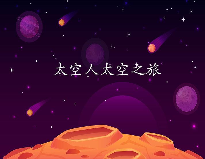 太空人太空之旅