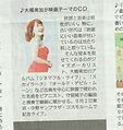 毎日新聞 8_24 夕刊