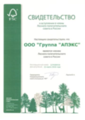 Свидетельство членства в FSC Россия, АПЭКС