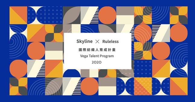 Vega Talent Program RLS x Skyline