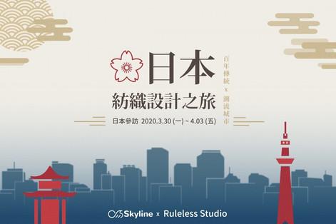 Skyline JP DESIGN TRIP 2020 APR.