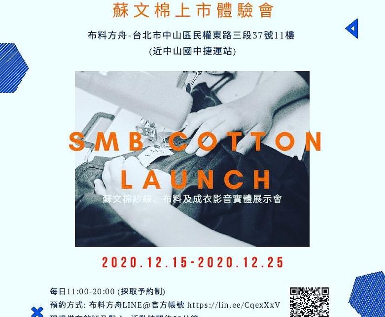 2020年 SMB全球首發上市在台灣(體驗會邀請函)