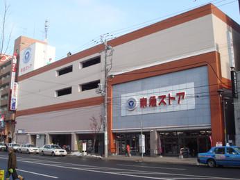 札幌東急ストア「麻生店」