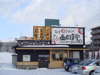 まいどおおきに食堂「西岡店」