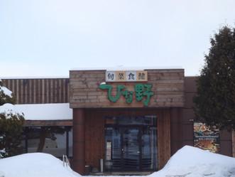 ひな野「札幌平岡店」
