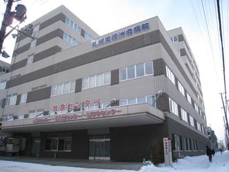 「札幌東徳洲会病院」