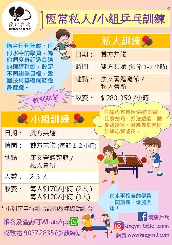 私人/小組訓練poster.jpg