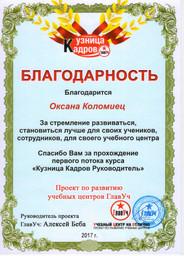 Оксана Коломиец 2.jpg