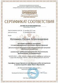 Сертификат Соответствия Ментальный арифетик Триумф