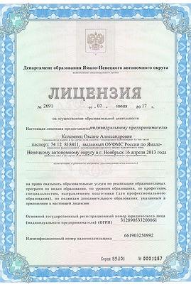 Лицензия ИП Коломиец О.А.
