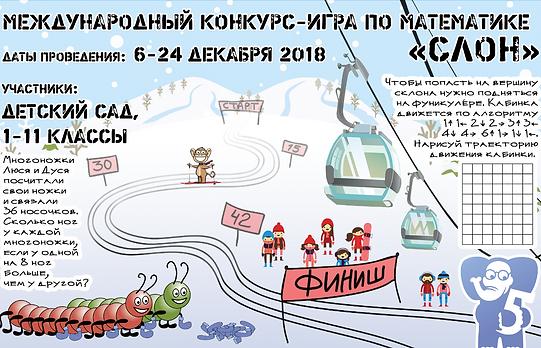 СЛОН 2018