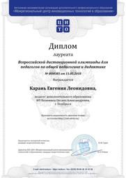 Олимпиада Карань.jpg