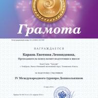 chapter_teacher_Karan_Evgeniya_Leonidovn