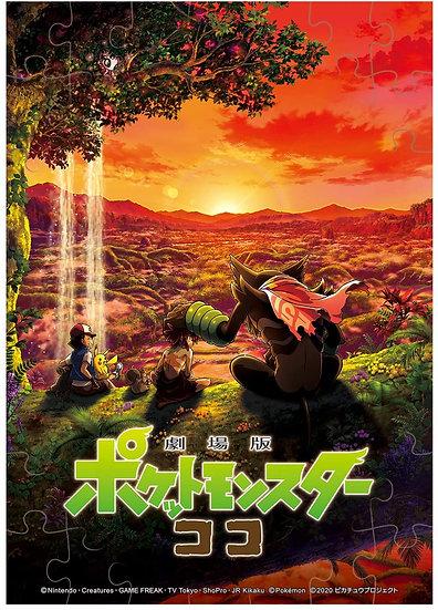POCKET MONSTERS THE MOVIE - COCO: POKEMON PUZZLE - Affiche du film