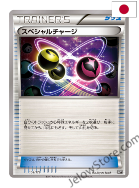 XY - RECUPERATION D'ENERGIE REVERSE JAP