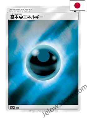SM2+ - ENERGIE OBSCURE REVERSE JAP