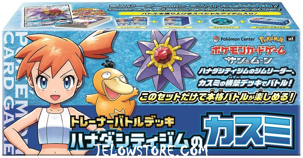 TCG JAP - Sun & Moon [Trainer Battle Deck Hanada City Gym Kiss]