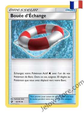 BOUEE D'ECHANGE 62/70 FR [SL7.5 MAJESTE DES DRAGONS]