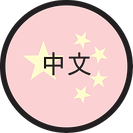 fntitle-multicultural-chinese.png