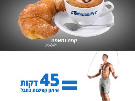 הערכת קלוריות שגויה