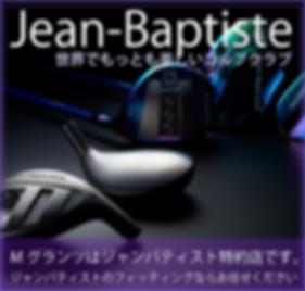 jeanbaptistebanner2.png