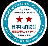 日本民泊協会_感染症対策ガイドラインロゴ_clear01.png