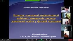 Рожнова В.М.