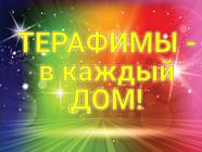 Терафимы - в каждый дом! В.Дашкина. Статья