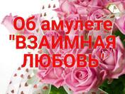 Амулет Света «Взаимная любовь»