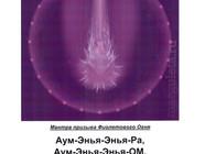8. Фиолетовый Огонь